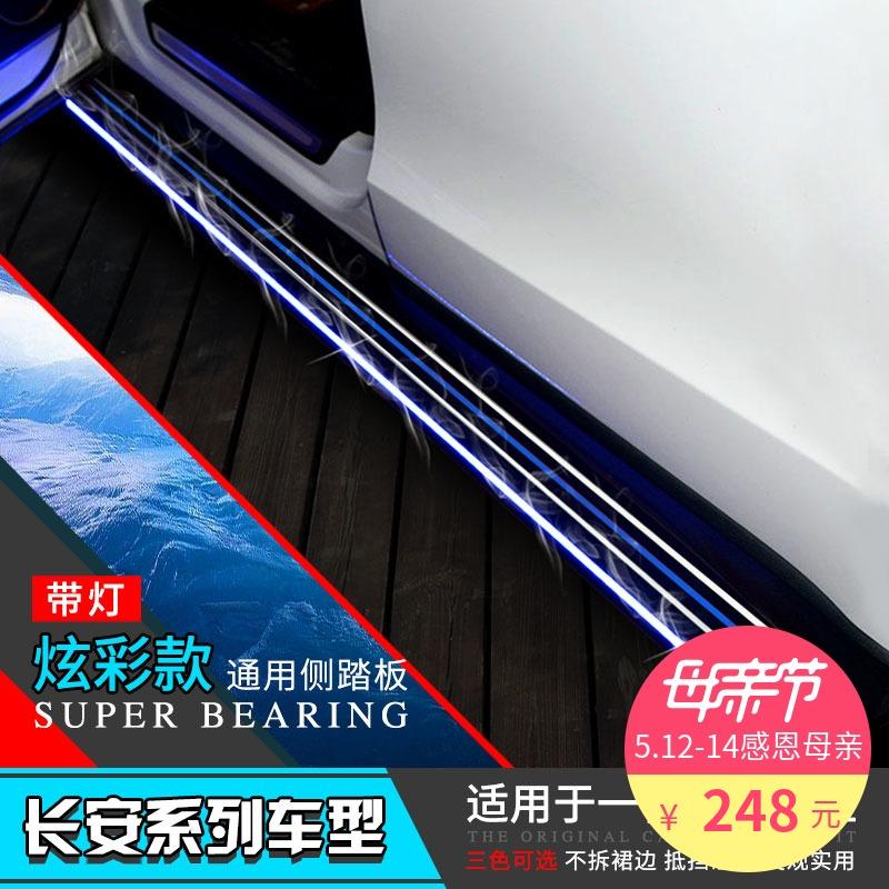 长安CS35侧脚踏板cs75原装外侧CS15脚踏板4S专用长安cs95长安CX70