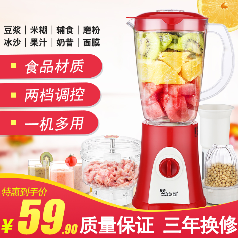 Grizzly bear 129 household multi-function Juicer baby mixing complementary food ground meat powder fried juice cooking machine