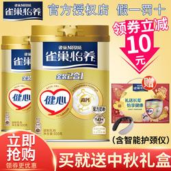 雀巢金装健心2合1中老年奶粉高钙配方奶粉老人营养奶粉800g*2罐装