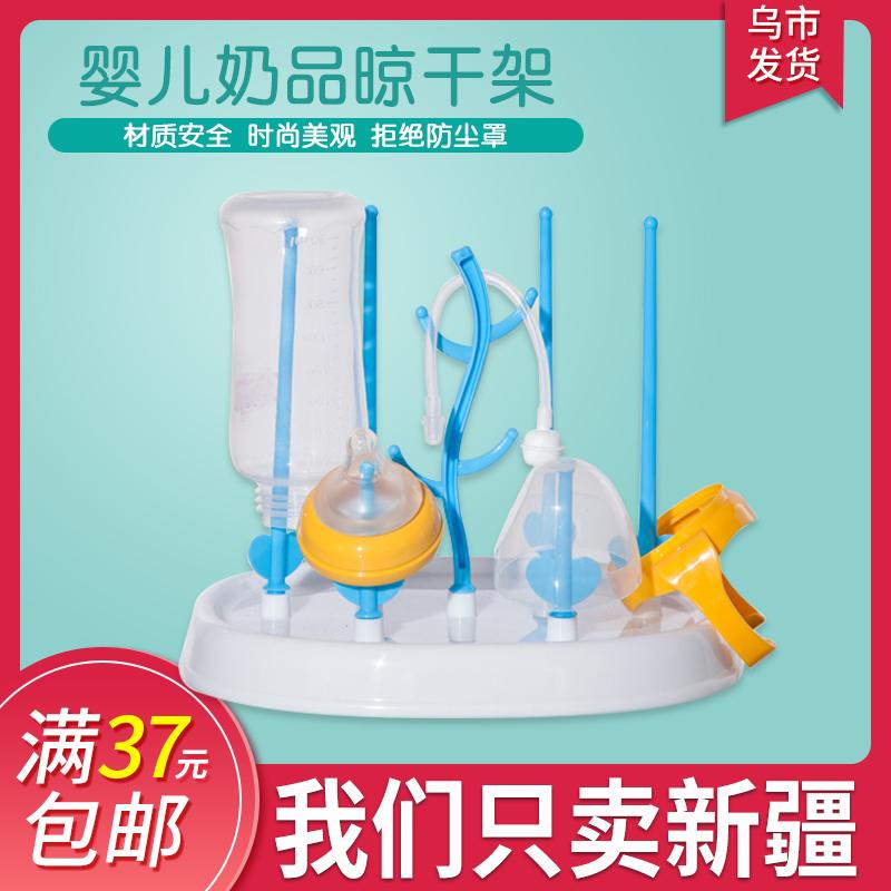 新疆母婴哆拉哆布 新款婴儿奶瓶晾干架 树形分支奶瓶架 宝宝用品
