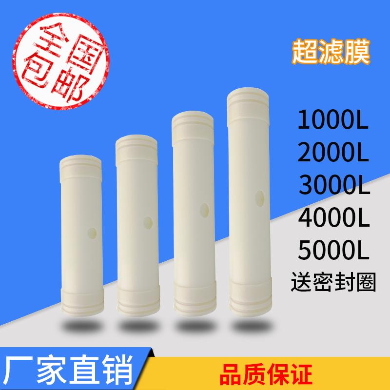 厂家直销中空纤维膜超滤膜净水器滤芯