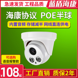 200万poe音频摄像头H.265网络摄像机室内半球400万高清接海康
