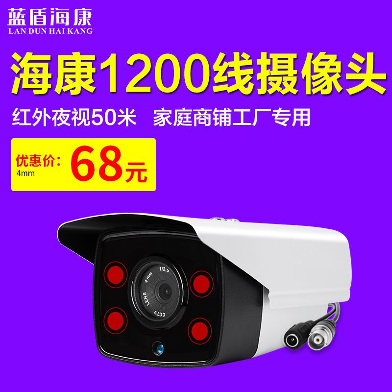 蓝盾海康模拟摄像机高清1200线红外夜视同轴监控摄像头安防探头