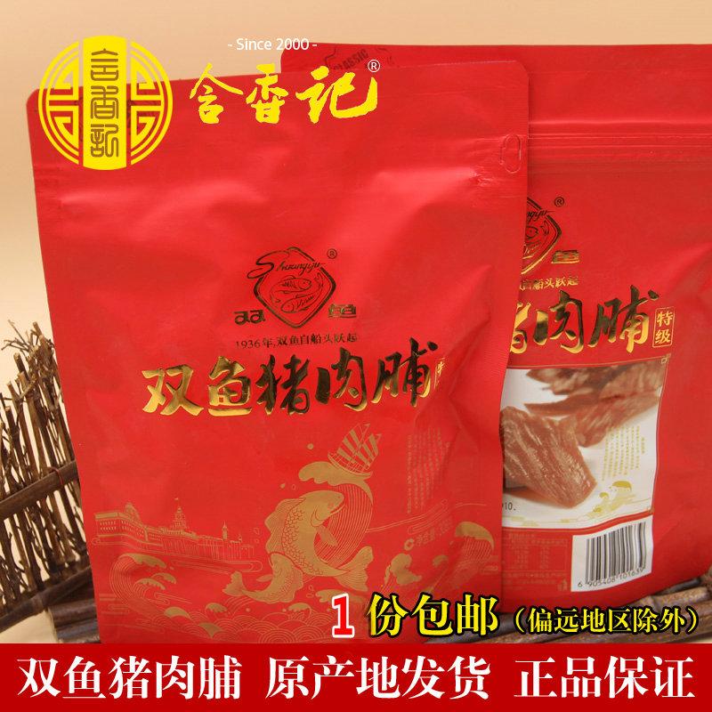 包邮正品双鱼原厂彩袋靖江特产猪肉脯308g自然片副碎片原产地正品