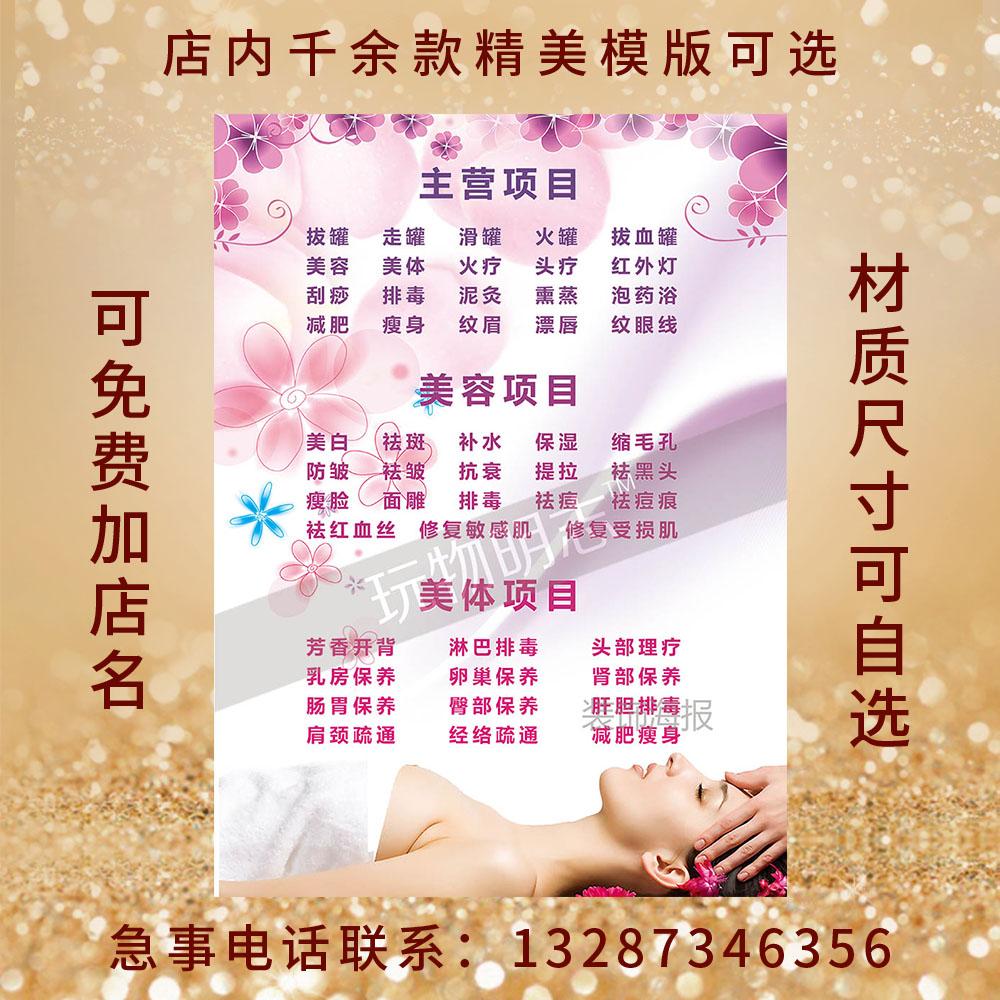 养生海报美容院写真挂图片展板活动宣传画美容美体项目价格表1291