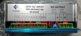 注塑机三星 珊星F3800 F3880电脑开关电源盒220V单层电源盒.海波