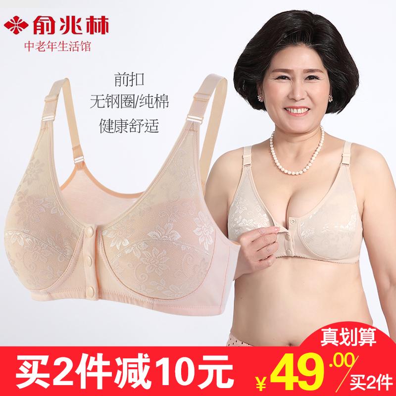妈妈内衣无钢圈文胸中老年人前扣背心式全棉女士胸罩大码通用薄款