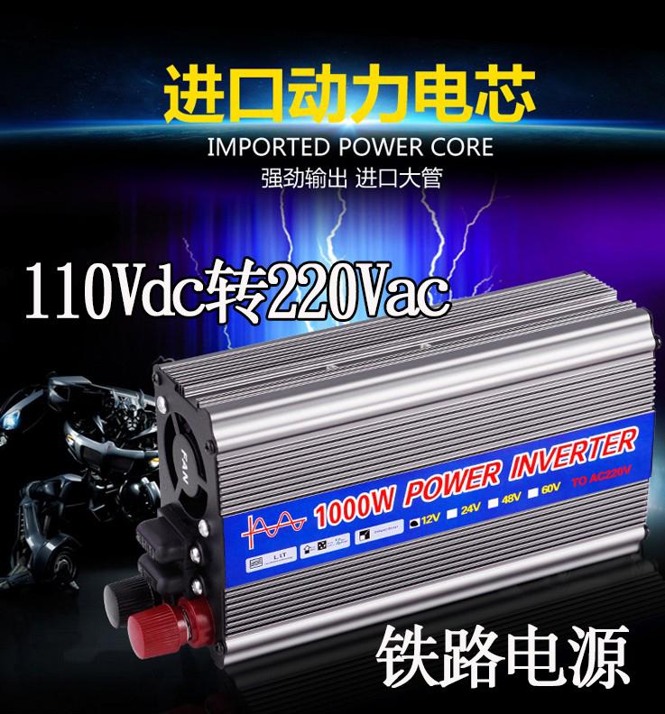 (用28.4元券)逆变器110V变220V 纯正弦波110V转220V逆变电源500W铁路火车11