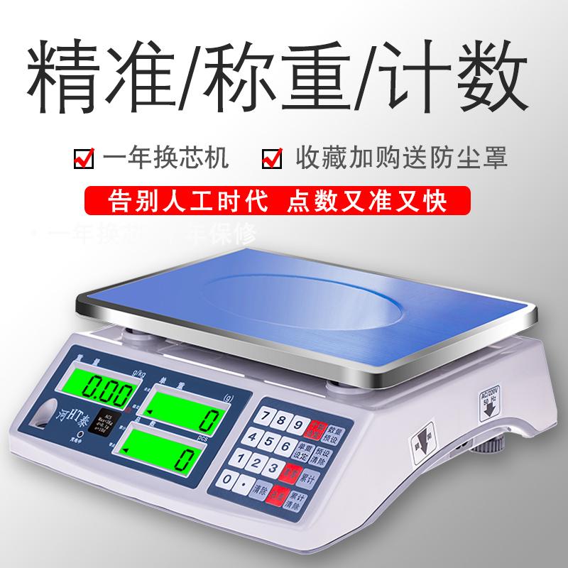 工业电子计数秤0.1g3kg6kg15kg30kg称重电子称台秤精准商用计价秤