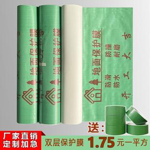 修地面保护膜家装 装 一次性地砖地膜定制地板瓷砖保护垫地面保护垫