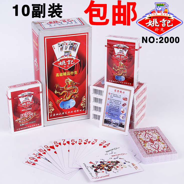 Яо цзи 2000(10 заместитель )