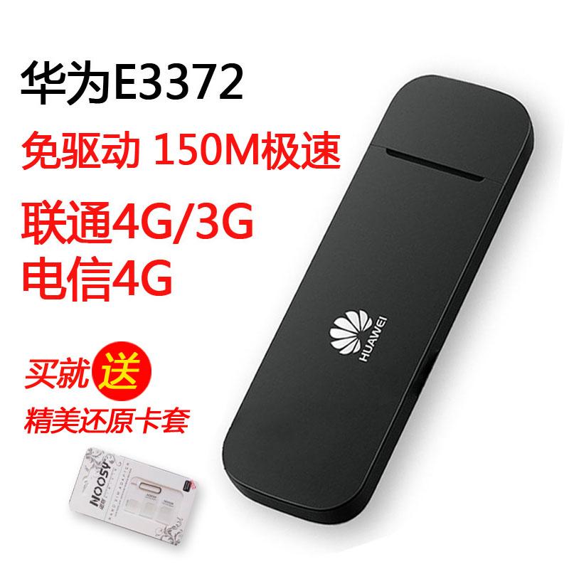 Huawei E3372 связь ссылка 4г беспроводной интернет катон оборудование ноутбук интернет карта конец конец наборы карт