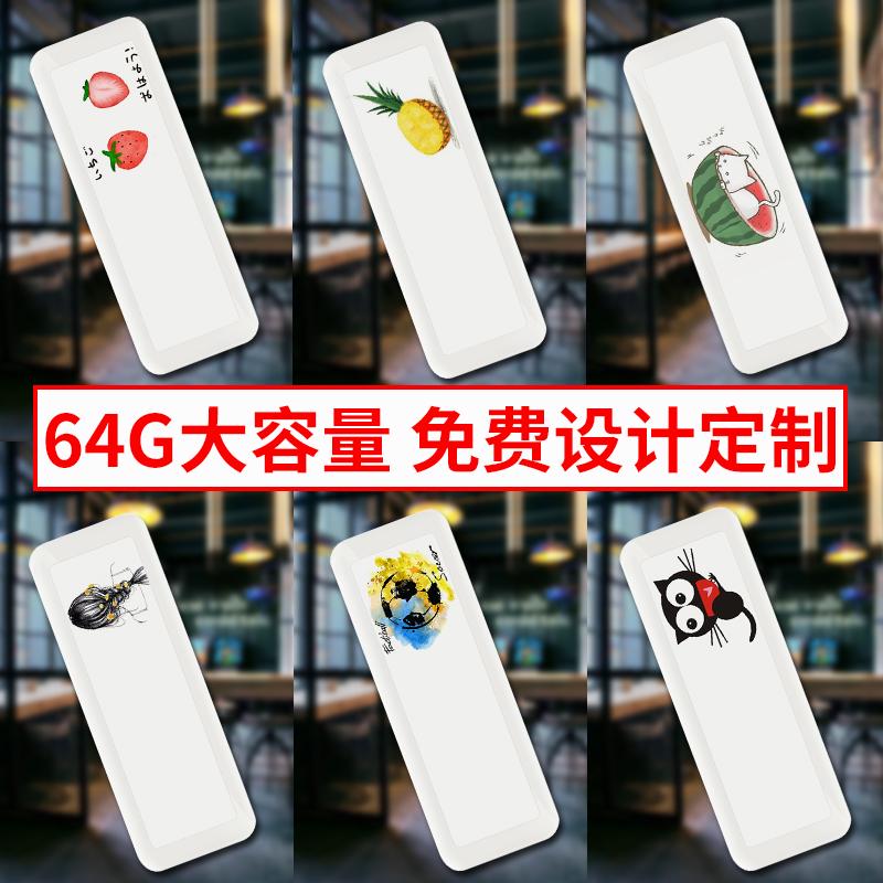�IU盘64g USB3.0高速个性创意迷你可爱女生汽车载u盘64G学生移动电脑两用u盘卡片礼品投标定制LOGO尤盘