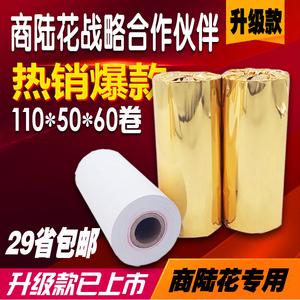 商陆花 110mm热敏灵至110x50收银纸