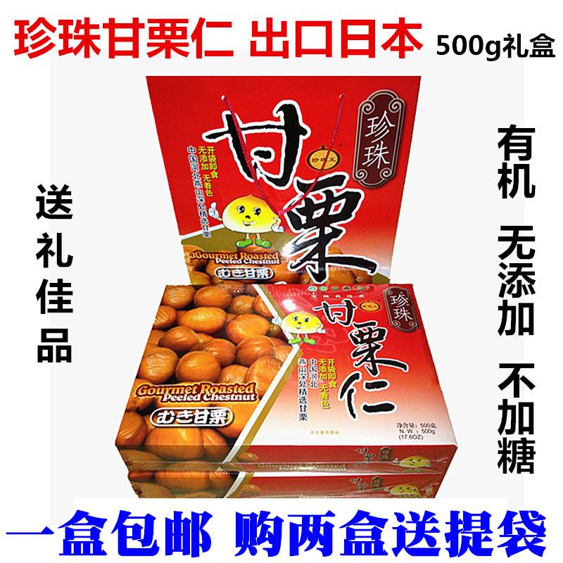 珍珠甘栗仁板栗子礼盒500g即食无添加天津河北特产零食小宝年货