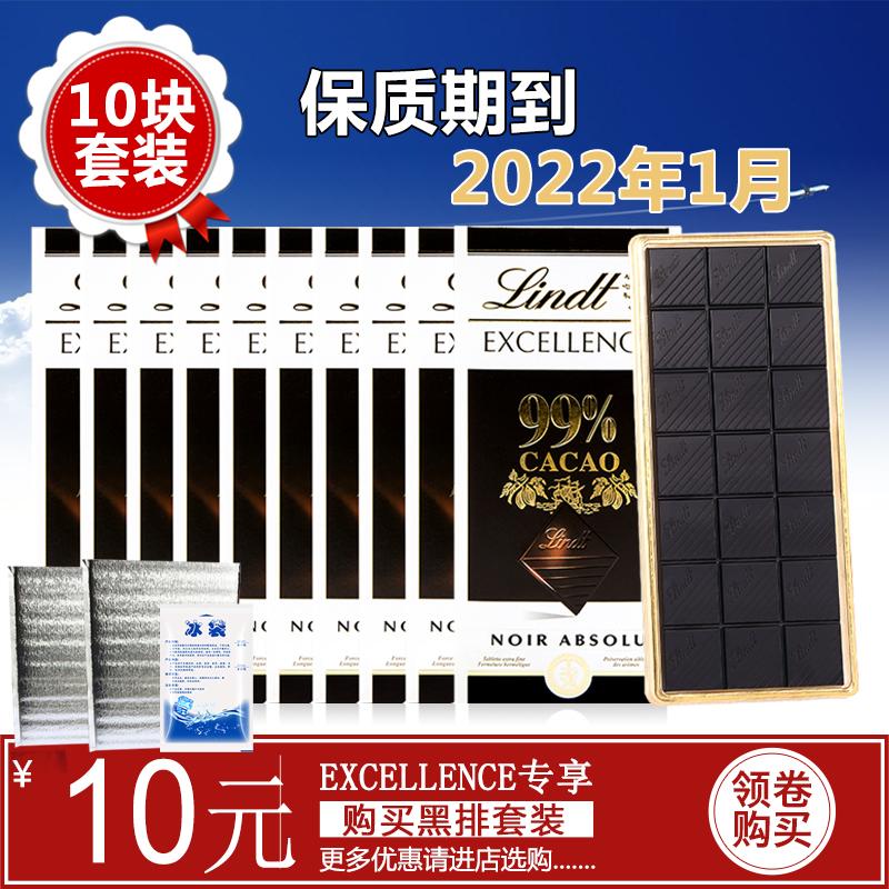 【新货22年1月 包邮10片】进口Lindt瑞士莲纯可可黑巧克力99%特醇