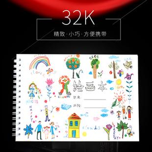 图画本 幼儿硬画本空白画本儿童32k 少儿绘画涂鸦美术本硬壳封面