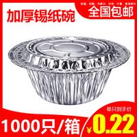 锡纸碗一次性锡纸盒圆形铝箔餐盒带盖煲仔饭商用花甲粉外卖打包盒