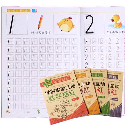 幼儿园数字描红本1-10笔顺拼音田字格写字本儿童初学者全套练字帖