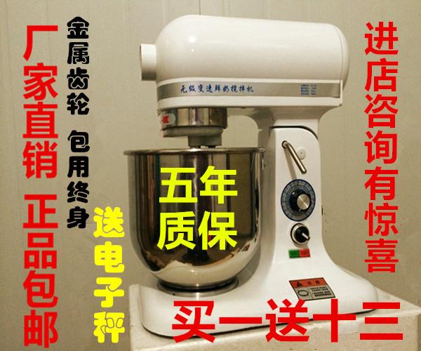 【钻石】商用7升鲜奶机奶油机打发机搅拌打蛋机 奶盖机稀面和面机