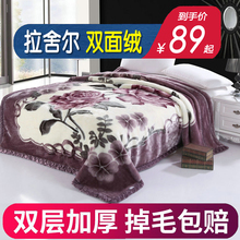 Double layer raschel blanket thickened warm dense coral pile blanket flannel quilt winter flannel double