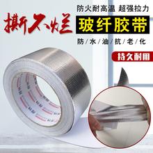 加厚玻纤布铝箔胶带阻燃耐高温胶布油烟机补漏水管道密封补锅自粘