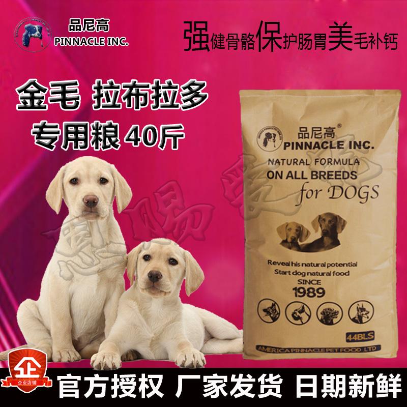 拉布拉多金毛边牧萨摩耶马犬大型成犬幼犬专用狗粮20kg通用型40斤