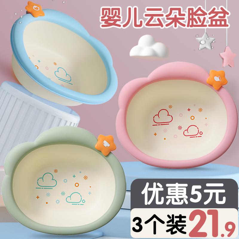 3个装初生婴儿洗脸盆新生儿童用品洗屁股PP家用宝宝小盆子三件套