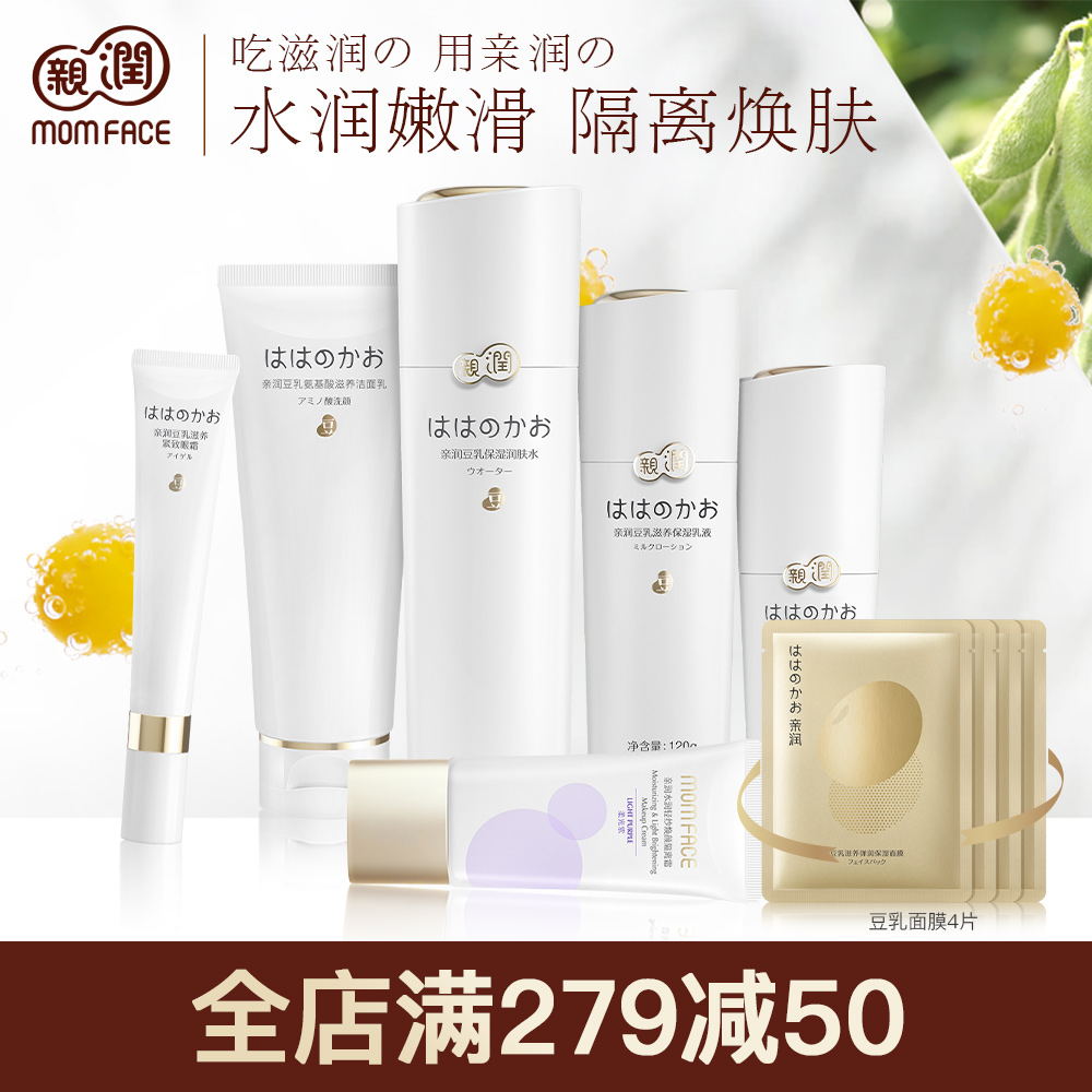 Pro moistening maternal skin care product set natural soybean milk pure moisturizing cosmetics for lactation and pregnancy