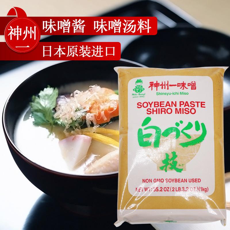 味噌日本原装进口神州一白味噌大豆酱米味增汤1kg日式味增调味料