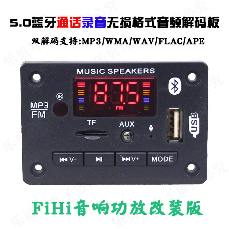 5.0藍牙通話錄音解碼器U盤無損音樂音頻播放器MP3插卡板功放改裝