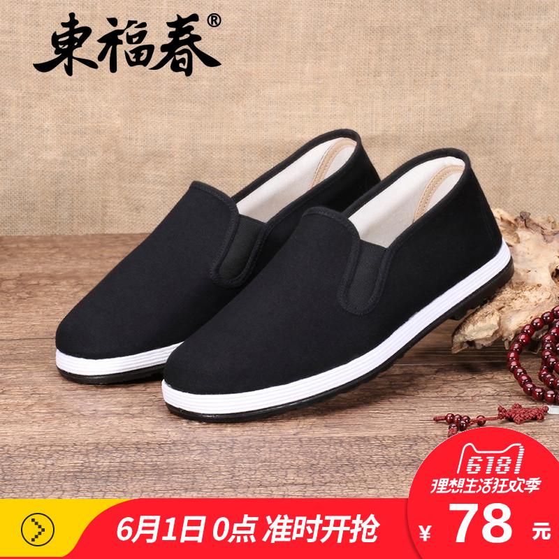 东福春 老人鞋好不好,老人鞋哪个牌子好