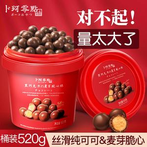领30元券购买卜珂麦丽素桶装怀旧黑巧克力夹心麦芽脆心球零食朱古力糖果送儿童