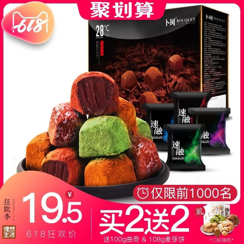 卜珂手工松露黑巧克力礼盒装零食网红糖果散装送礼物(代可可脂)