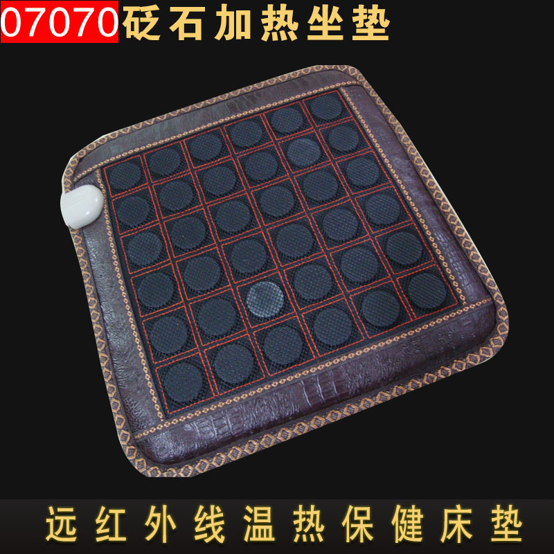 Bian stone cushion electrothermal physiotherapy beauty pad Sibin far infrared health care temperature control gem pad office chair 7070