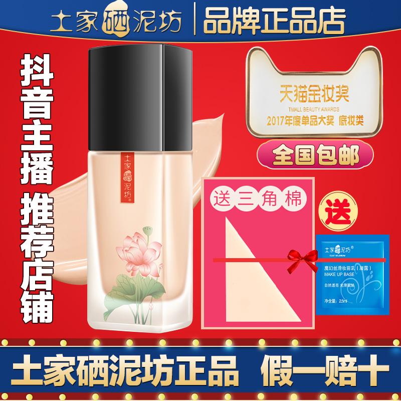 土家硒泥坊粉底液保湿遮瑕控油女用的晒泥坊化妆师专用粉底膏正品