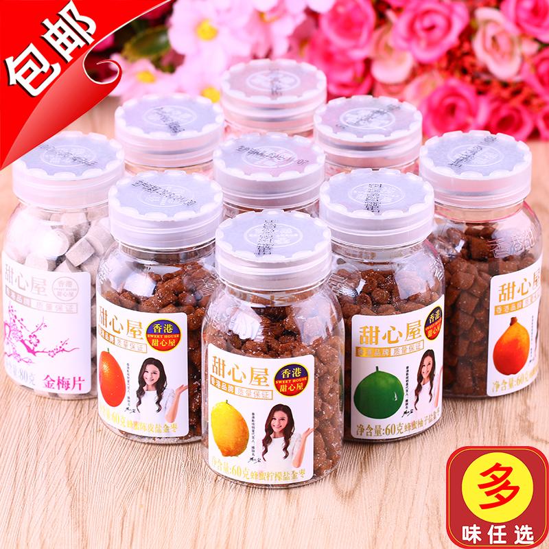 香港甜心屋蜂蜜陈皮盐金枣柠檬柚子枇杷老梅干无花果金梅片混合装