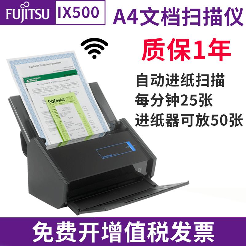 富士通IX500双面彩色文档照片自动进纸扫描仪支持A3幅面WIFI网络