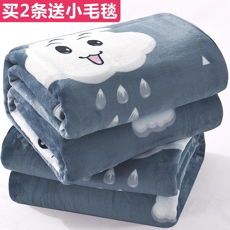 11月21日最新优惠冬季床单双人宿舍学生薄法兰绒毛毯