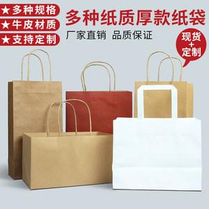 环保牛皮纸绳手提袋 通用批发可定制礼品 创意手拎袋空白印刷logo