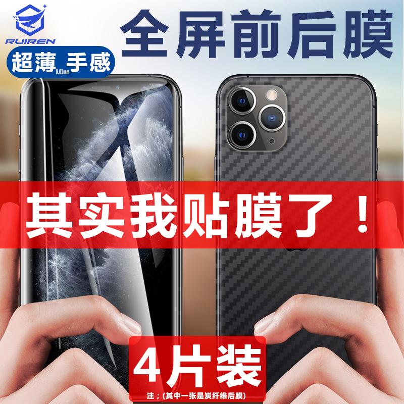 【送电影VIP】苹果11钢化膜se2手机膜x/xs水凝膜8plus全屏覆盖xr前后max高清6s防蓝光pro防窥膜7p全包磨砂6sp