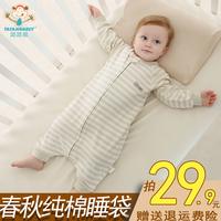 婴儿睡袋春秋薄款四季通用款夏季空调纯棉宝宝分腿睡袋儿童防踢被