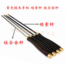 Shen ao ziguang sandalwood handle double copper bowl carbon rod titanium alloy rod Bamboo shake rod FRP Bamboo rod
