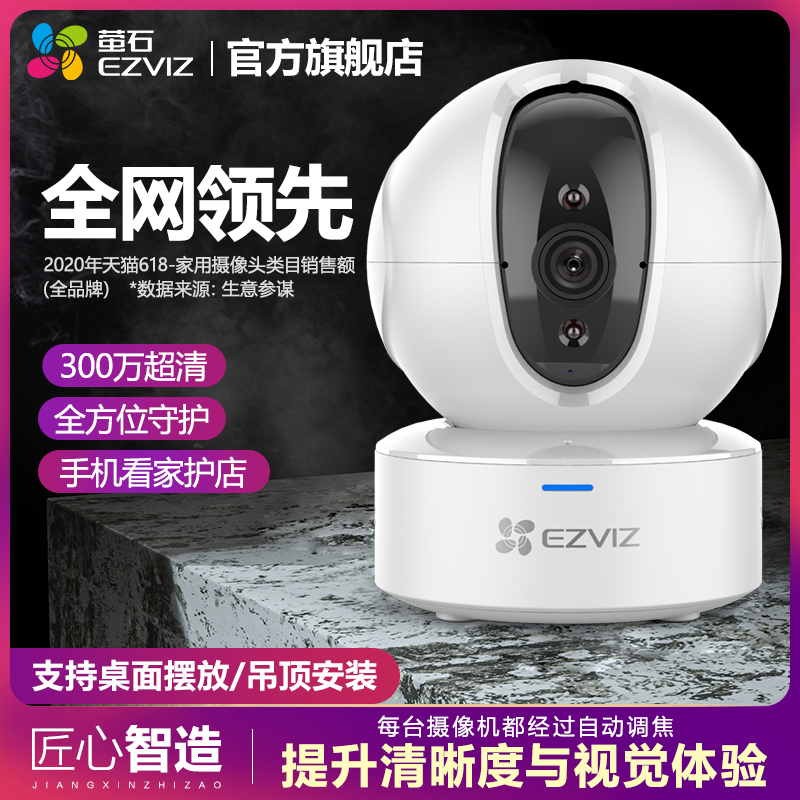 Fluorite C6C Promise Edition 3MP PTZ surveillance smart camera home wireless wifi connection HD night vision