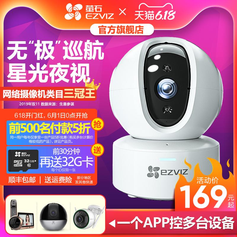萤石C6C无线监控器360度全景网络摄像头家用手机wifi远程高清夜视图片