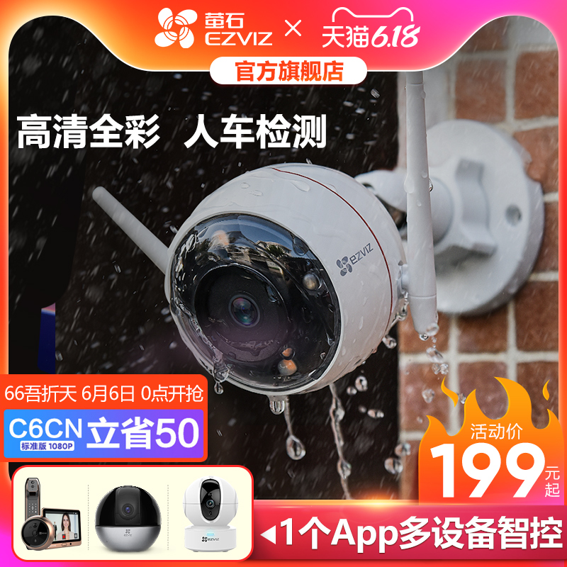 Fluorite c3w wireless camera monitoring without network outdoor home remote connected mobile night vision HD WiFi