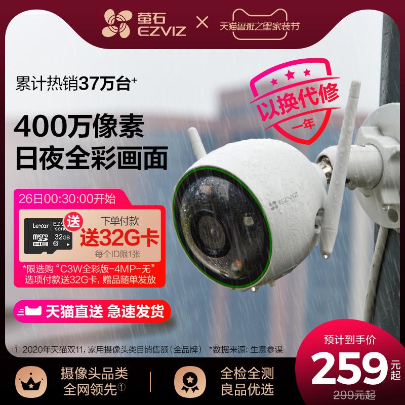 萤石C3W无线摄像头监控网络室外防水家用远程连手机夜视高清wifi