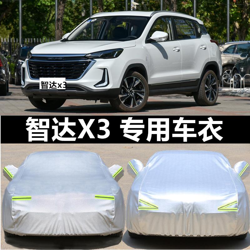 19款北京智达X3车衣车罩防晒防雨隔热厚遮阳盖布汽车套外通用披罩