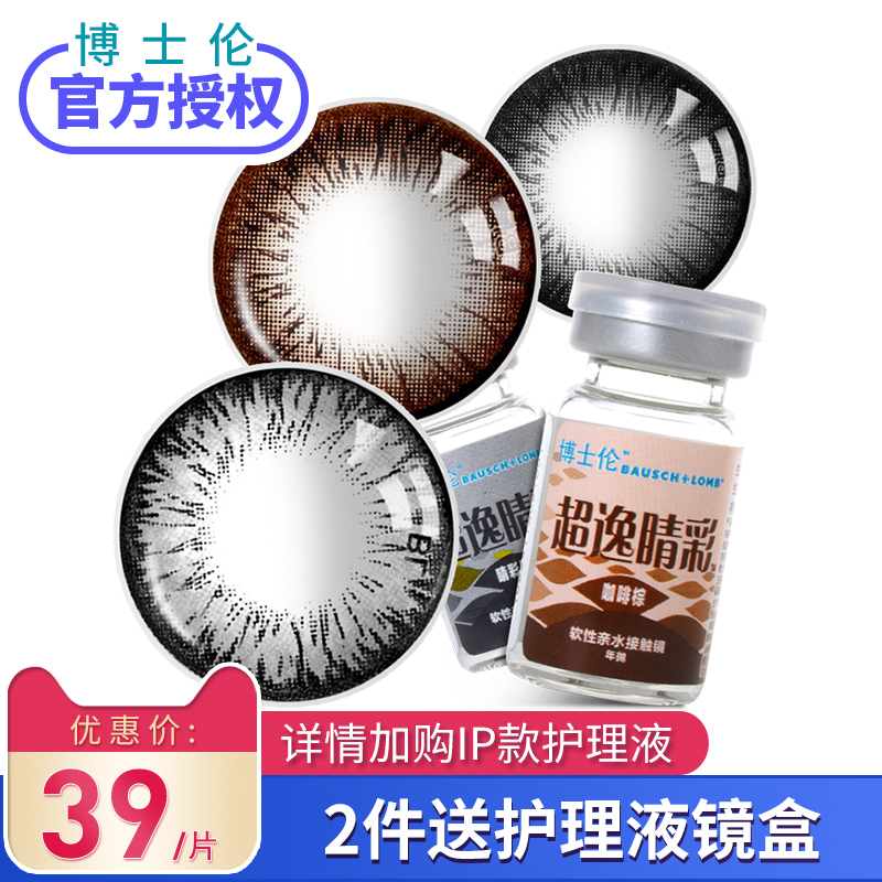 1 pack] boshlan Meitong female year cast color myopia contact lenses natural size diameter genuine brand