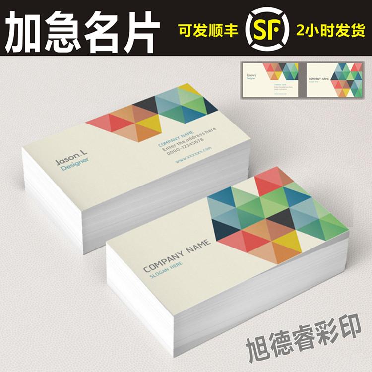 高档加急名片印刷名片模版最快当天发货特种纸深圳印免费设计模版